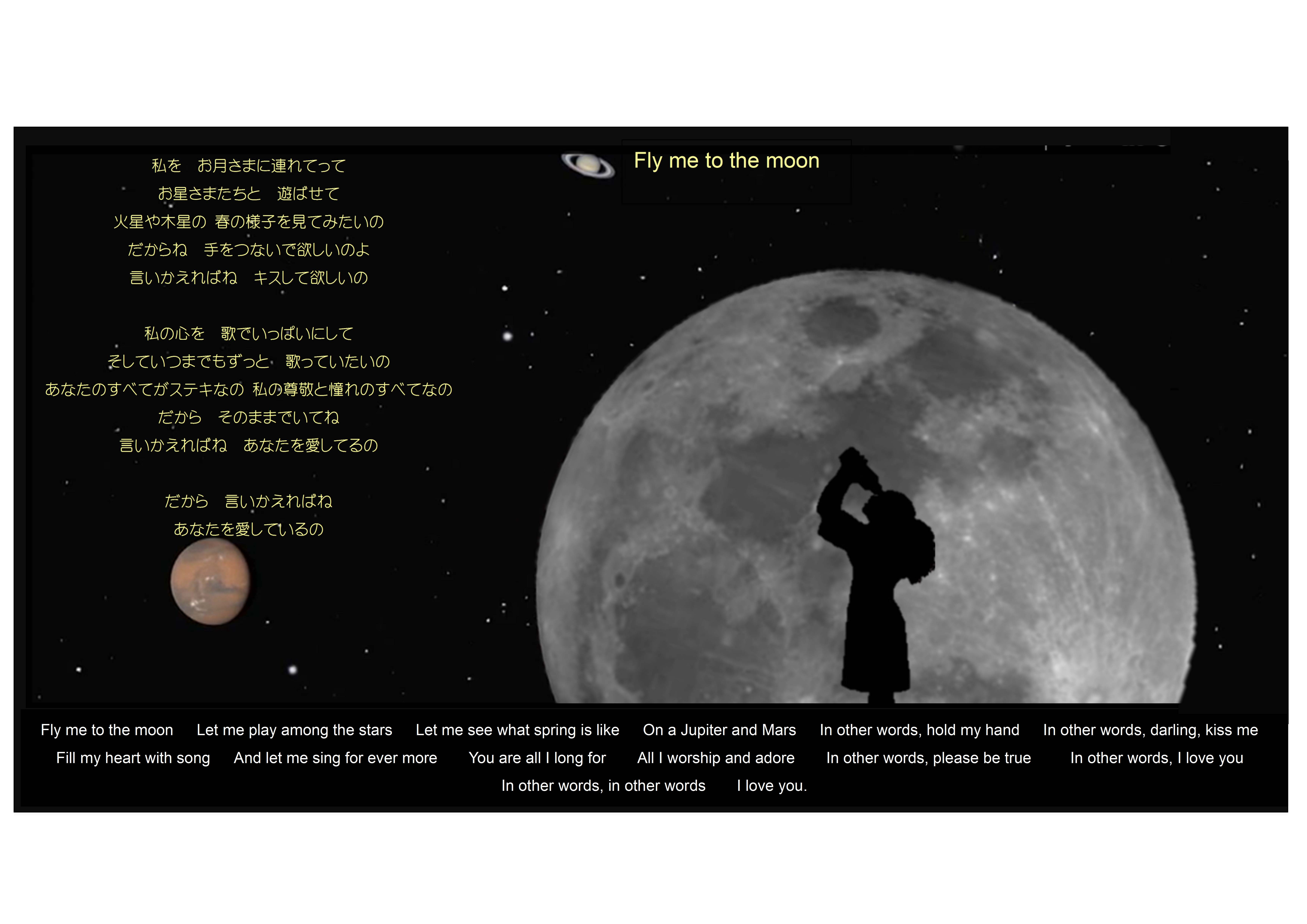 fly me to the moon 和訳